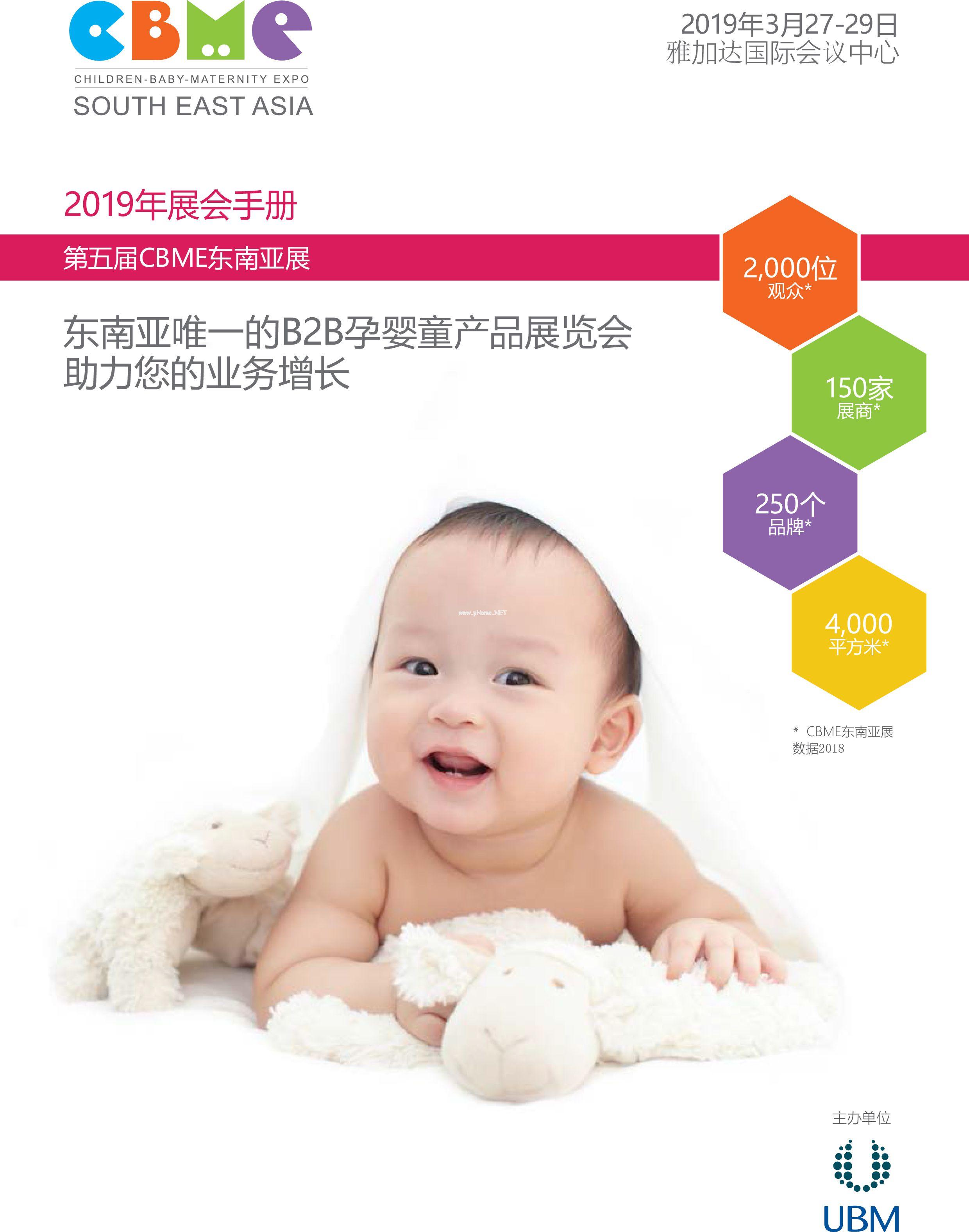 2018年CBME东南亚孕婴童展招展函-上海亨昱会展-1.jpg