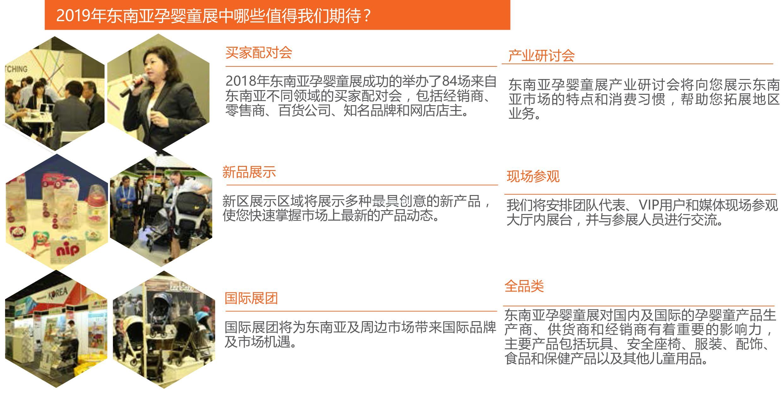2018年CBME东南亚孕婴童展招展函-上海亨昱会展-5.jpg