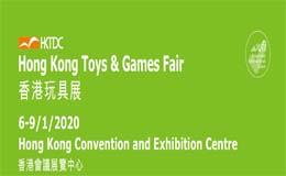 <strong>2020年香港玩具展HKTDC Hong Kong Toys Games Fair</strong>