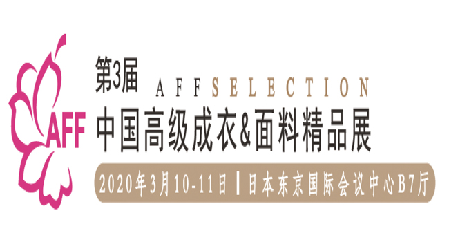 <strong>2020中国高级成衣&面料精品展AFF</strong>